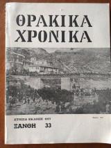 Θρακικά Χρονικά 1977 Ξανθη 33