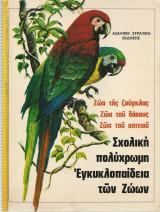 Σχολική πολύχρωμη εγκυκλοπαίδεια των ζώων 1981