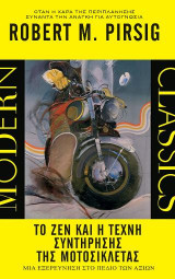 Το Ζεν και η τέχνη συντήρησης της μοτοσυκλέτας