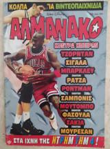 Αλμανάκο #90 (1998)