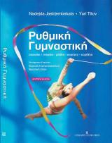 Ρυθμική γυμναστική (Β' έκδοση)