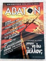 Άβατον, τεύχος 3, Ιούλιος - Αύγουστος 1999