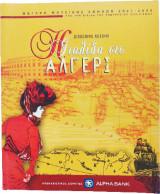 Η Ιταλίδα στο Αλγέρι