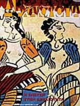 Αρχαιολογια (82ο τευχος) Η Ενδυση στην Αρχαιοτητα
