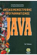 Αντικειμενοστραφής Προγραμματισμός - Java