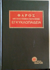 """""""Φάρος"""" μεγάλη γενική παγκόσμια εγκυκλοπαίδεια"""
