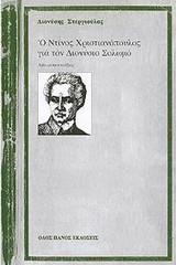 Ο Ντίνος Χριστιανόπουλος για τον Διονύσιο Σολωμό