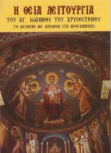 Η θεία λειτουργία του Αγίου Ιωάννου του Χρυσοστόμου
