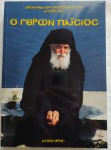 Ο γέρων Παΐσιος (πρώτη έκδοση)