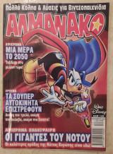 Αλμανάκο #142 (2002)