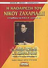 Αρχείο Νίκου Ζαχαριάδη: Η καθαίρεση του Νίκου Ζαχαριάδη