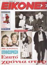 Περιοδικό Εικόνες τεύχος 525