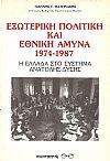 Εξωτερική πολιτική και εθνική άμυνα 1974 - 1987 Η Ελλάδα στο σύστημα Ανατολής - Δύσης