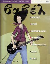 ΒΑΒΕΛ ΤΕΥΧΟΣ 236 - ΙΟΥΝΙΟΣ 2006