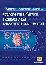 Εισαγωγή στη βιοϊατρική τεχνολογία και ανάλυση ιατρικών σημάτων