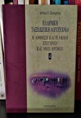 Ελληνική ταξιδιωτική λογοτεχνία - Τόμος 4 : Η Άνθηση και η Ακμή, Επίγονοι και Νέοι Δρόμοι