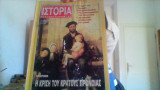 Ιστορια εικονογραφημενη τευχος 339