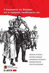"""Η δημοκρατία της Βαϊμάρης και οι σημερινές """"αναβιώσεις"""" της"""