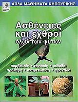 Ασθένειες και εχθροί όλων των φυτών