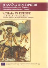 Η Αχαία στην Ευρώπη  - σχολεία της Αχαίας στην Ευρώπη
