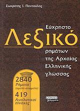 Εύχρηστο λεξικό των ρημάτων της αρχαίας ελληνικής γλώσσας
