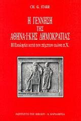 Η γέννηση της αθηναϊκής δημοκρατίας