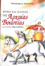 Μύθοι και ιστορίες της Αρχαίας Βοιωτίας