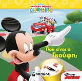 Mickey Mouse Clubhouse – Πού είναι ο Γκούφη;