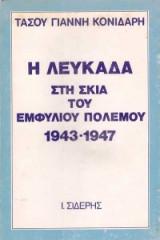 Η ΛΕΥΚΑΔΑ ΣΤΗ ΣΚΙΑ ΤΟΥ ΕΜΦΥΛΙΟΥ ΠΟΛΕΜΟΥ 1943-1947