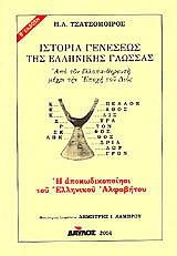 Ιστορία γενέσεως της ελληνικής γλώσσας