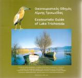 Οικοτουριστικός οδηγός λίμνης Τριχωνίδας