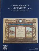 Η Ανοικοδόμηση της Θεσσαλονίκης μετά την πυρκαγιά του 1917. Ένα ορόσημο στην ιστορία της πόλης και στην ανάπτυξη της ελληνικής πολεοδομίας