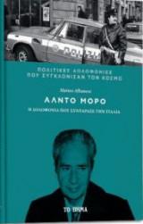 Άλντο Μόρο - Η Δολοφονία Που Συντάραξε την Ιταλία (Πολιτικές Δολοφονίες που Συγκλόνισαν τον Κόσμο)