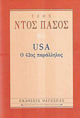 USA Ο 42ος παράλληλος