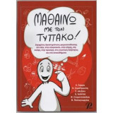 Μαθαίνω με τον Τυπάκο!