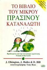 Το βιβλίο του μικρού πράσινου καταναλωτή