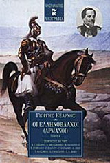 Οι Ελληνόβλαχοι (Αρμάνοι)