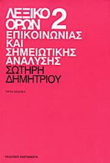 Λεξικό όρων επικοινωνίας και σημειωτικής ανάλυσης