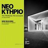 Νέο κτήριο της Τράπεζας της Ελλάδος στη Θεσσαλονίκη