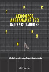 Λεωφόρος Αλεξάνδρας 173