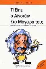 Τί είπε ο Αϊνστάιν στο μάγειρά του;