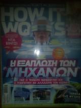 How it works, Τευχος 3