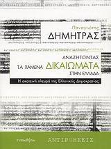 Αναζητώντας τα χαμένα δικαιώματα στην Ελλάδα