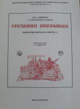 Χριστιανική Θεσσαλονίκη: Οθωμανική περίοδος 1430-1912 Α'