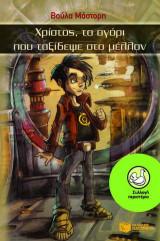 Χρίστος, το αγόρι που ταξίδεψε στο μέλλον