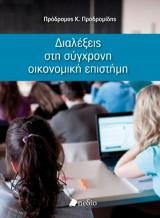 Διαλέξεις στη σύγχρονη οικονομική επιστήμη