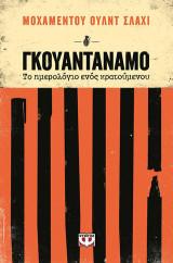 Γκουαντάναμο - το ημερολόγιο ενός κρατουμένου