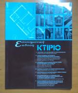 Κτίριο Επιστημονική Έκδοση Α 1999