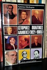 Ιστορικές Πολιτικές Αλήθειες (1821-1985)