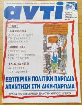 Περιοδικο Αντι τευχος 558